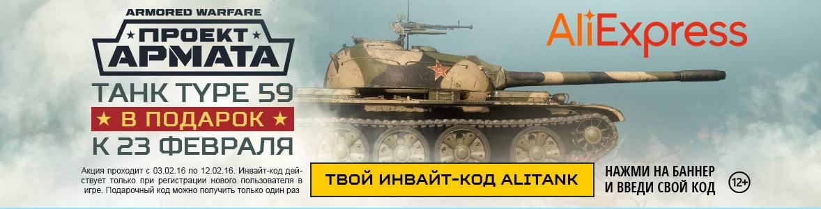 Инвайт-код в Armored Warfare