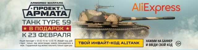 Инвайт-код в Armored Warfare